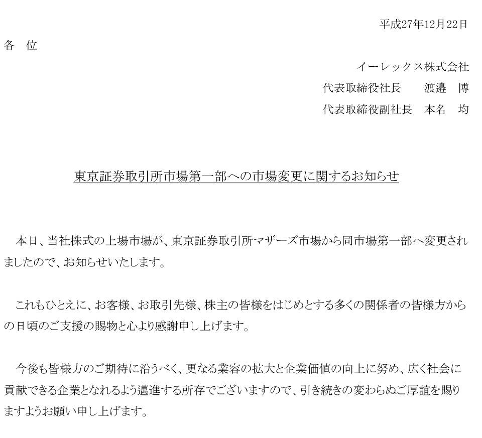 東京証券取引所 市場第一部へ市場変更