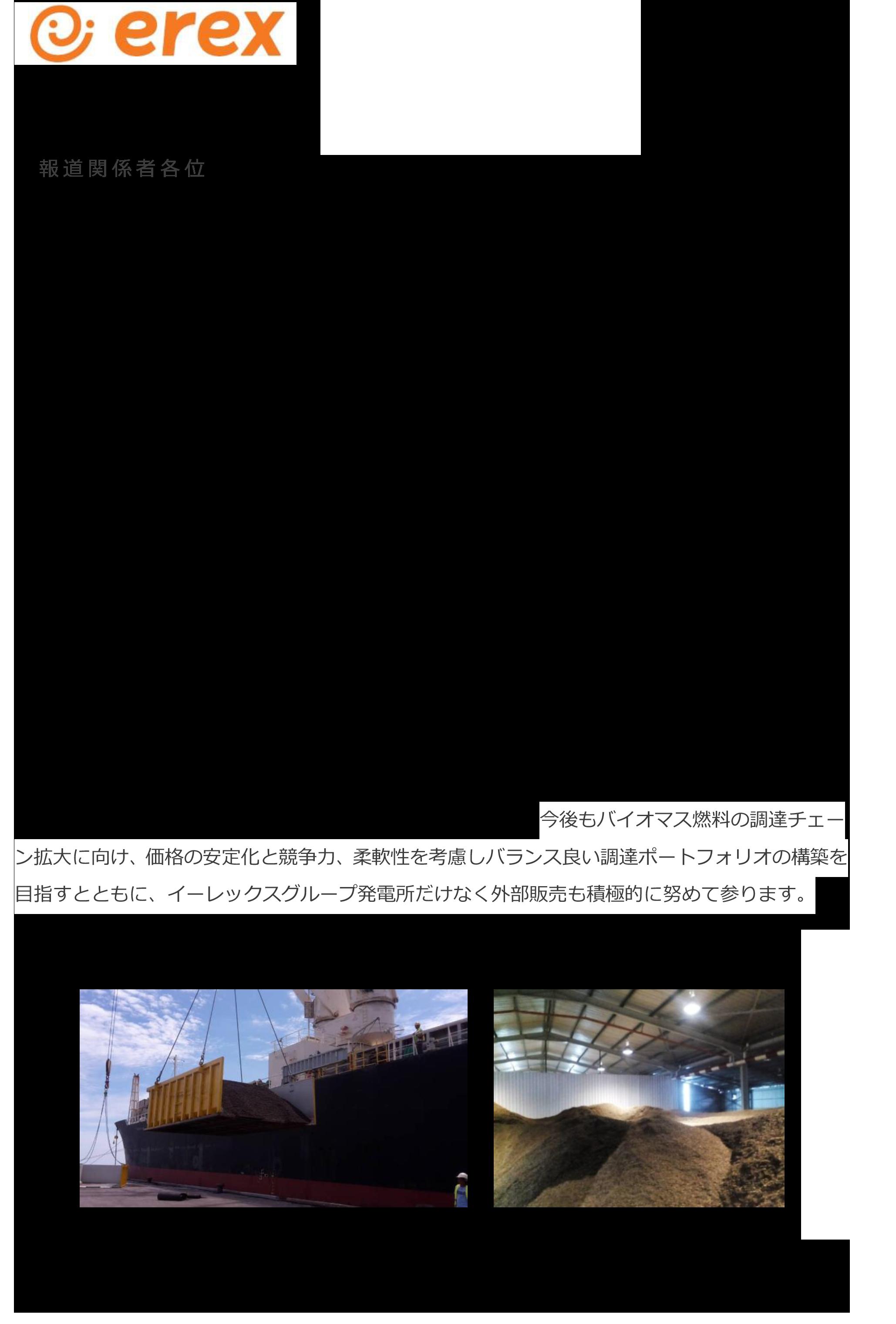 イーレックス・シンガポールからPKS初出荷