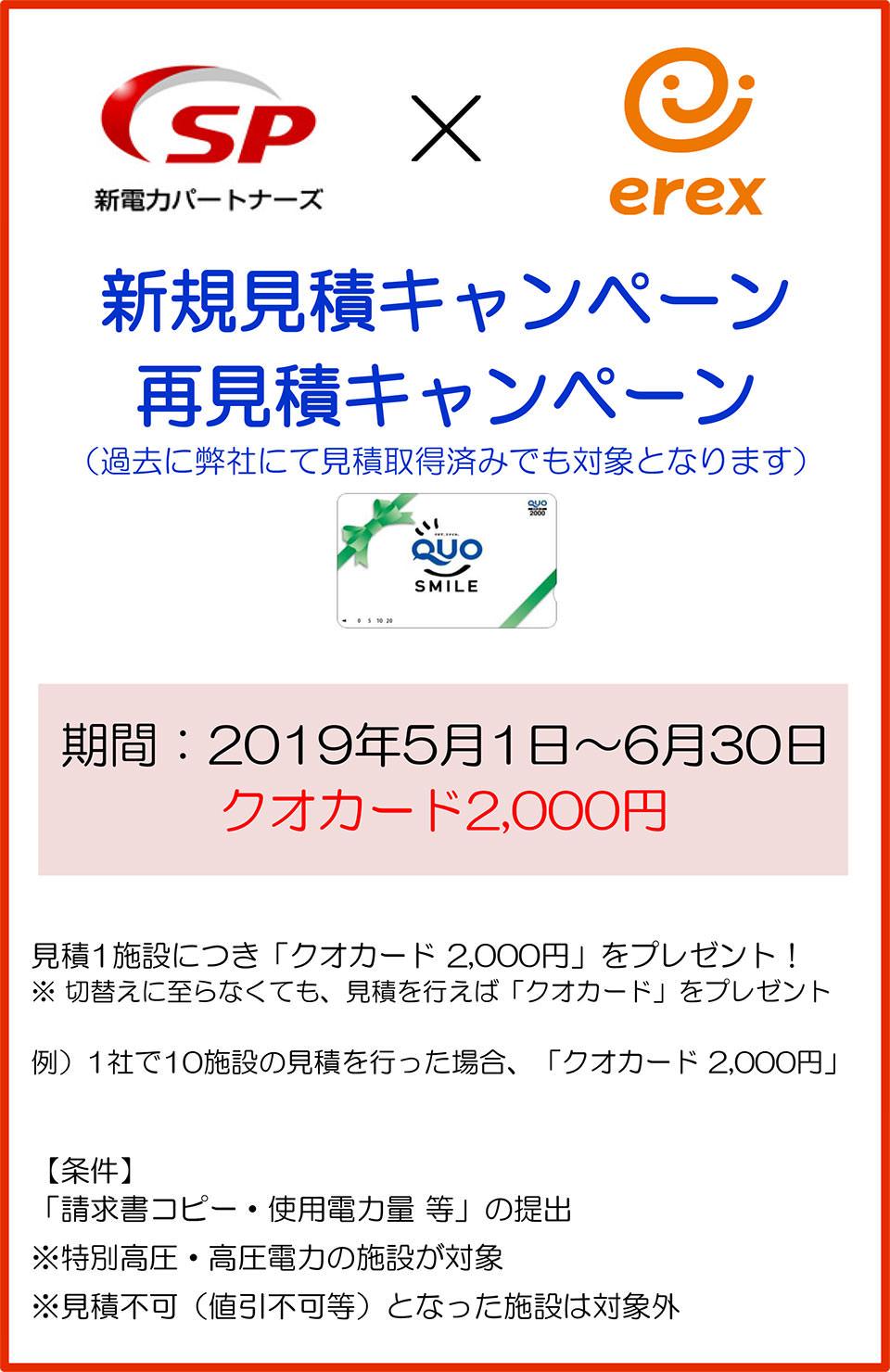 見積キャンペーン「クオカード2,000円」 期間:5/1~6/30
