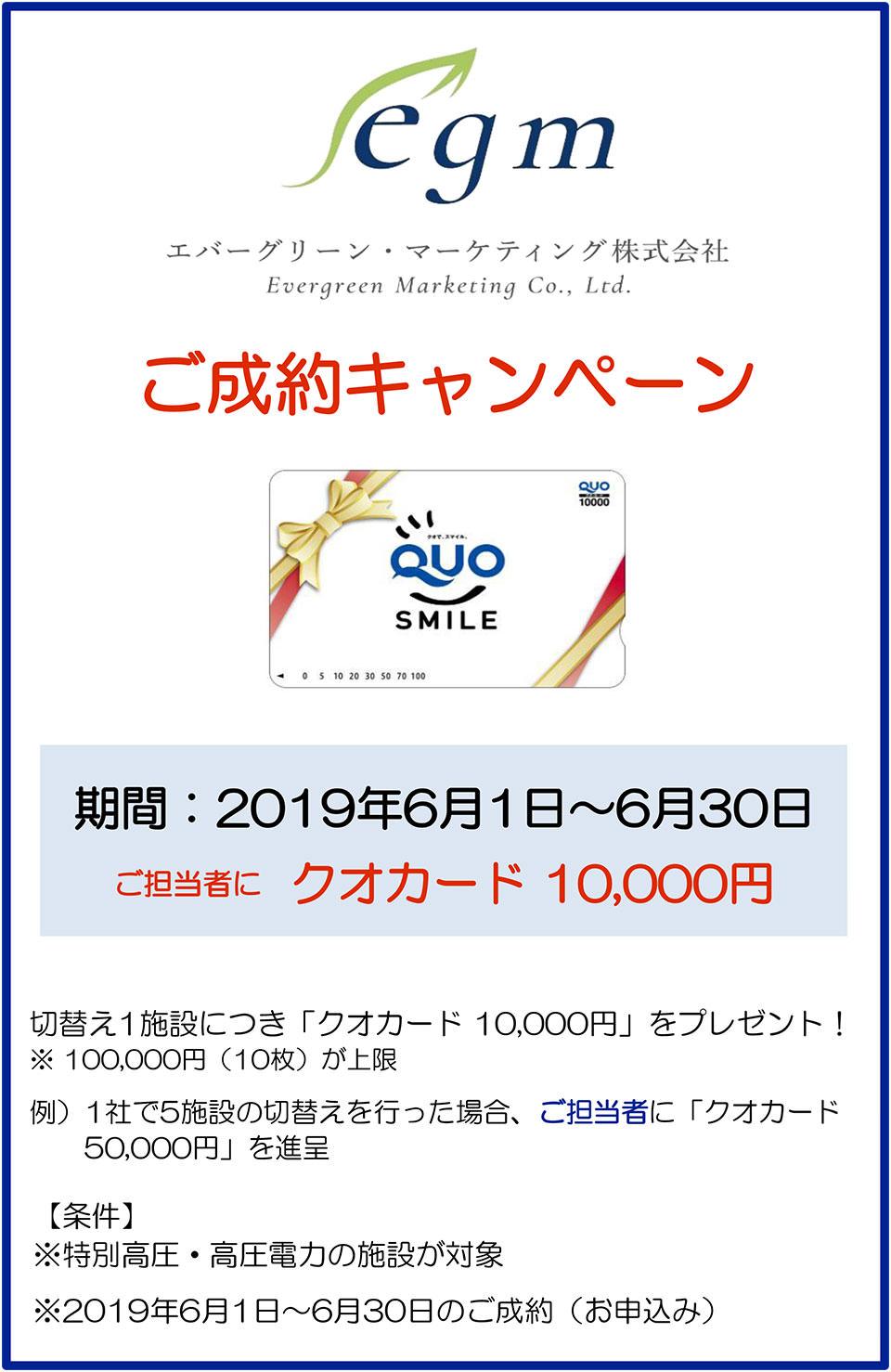 2019年06月01日 ご成約キャンペーン「クオカード10,000円」 期間:6/1~6/30
