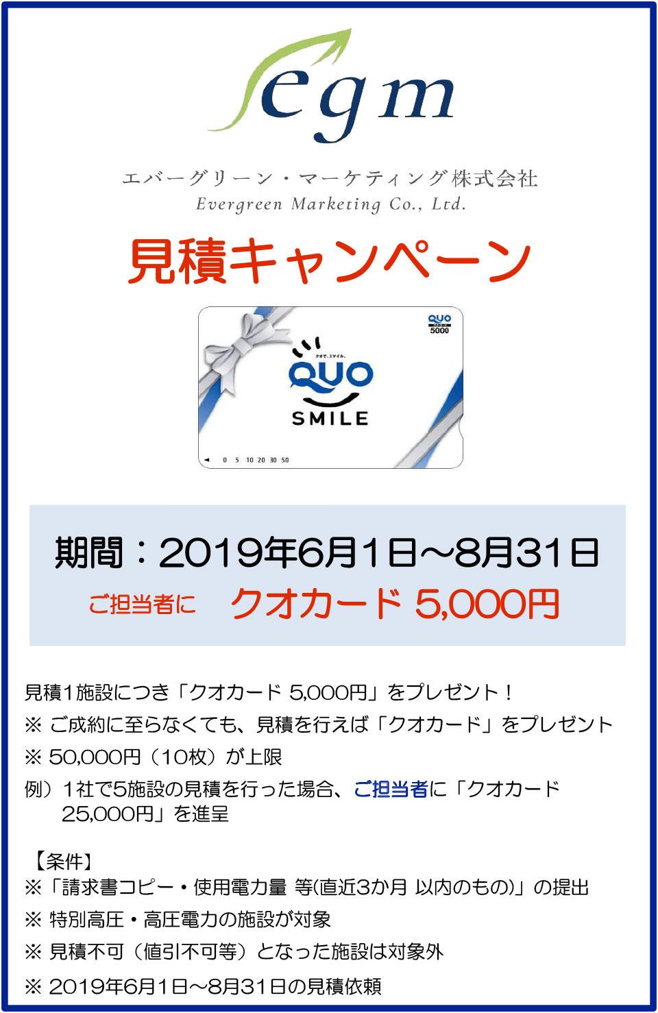 見積りキャンペーン「クオカード5,000円」 期間:6/1~8/31