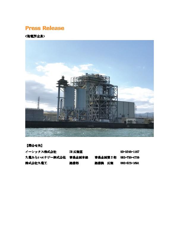 福岡県「豊前バイオマス発電所」の営業運転開始のお知らせ