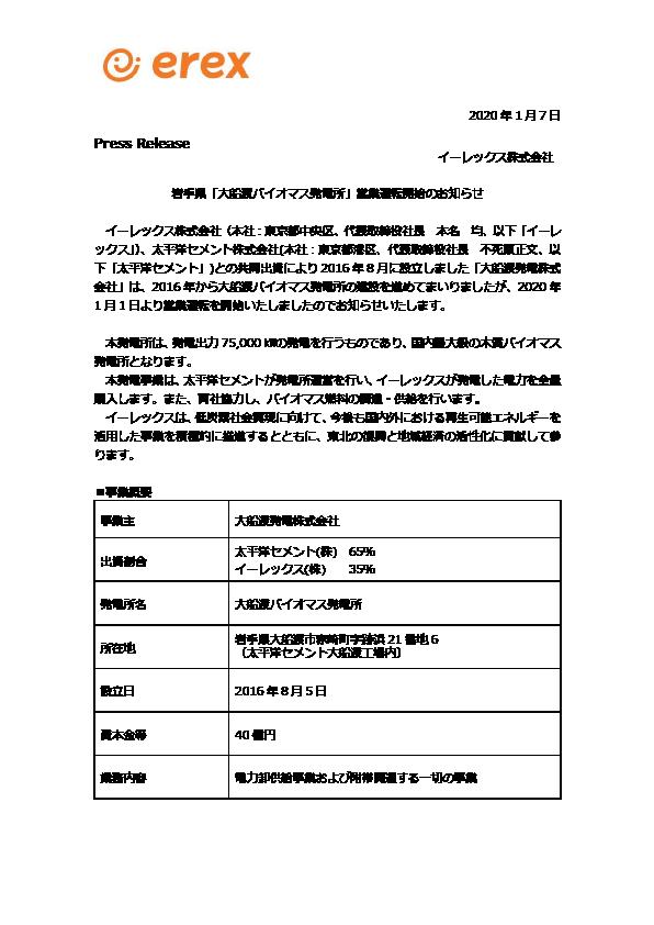 岩手県「大船渡バイオマス発電所」の営業運転開始のお知らせ