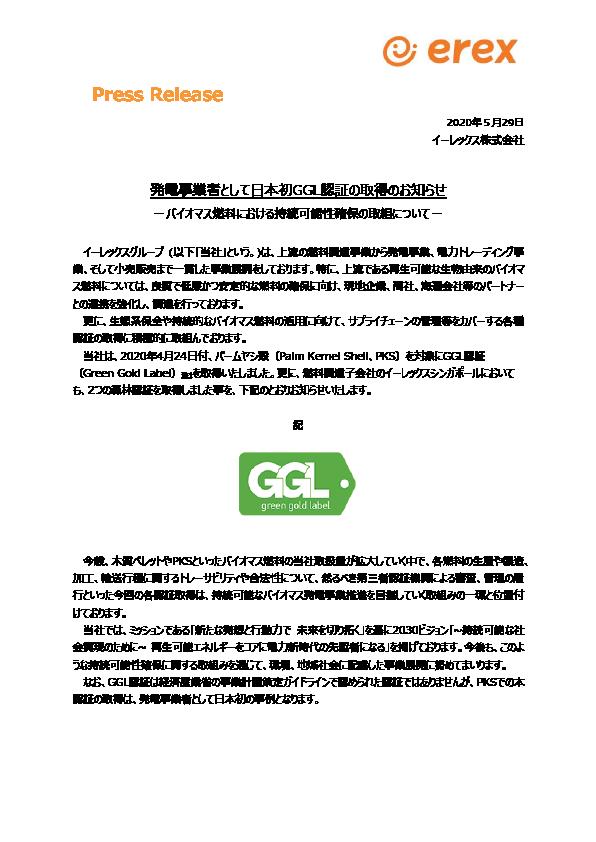 発電事業者として日本 初「GGL 認証」の取得せ