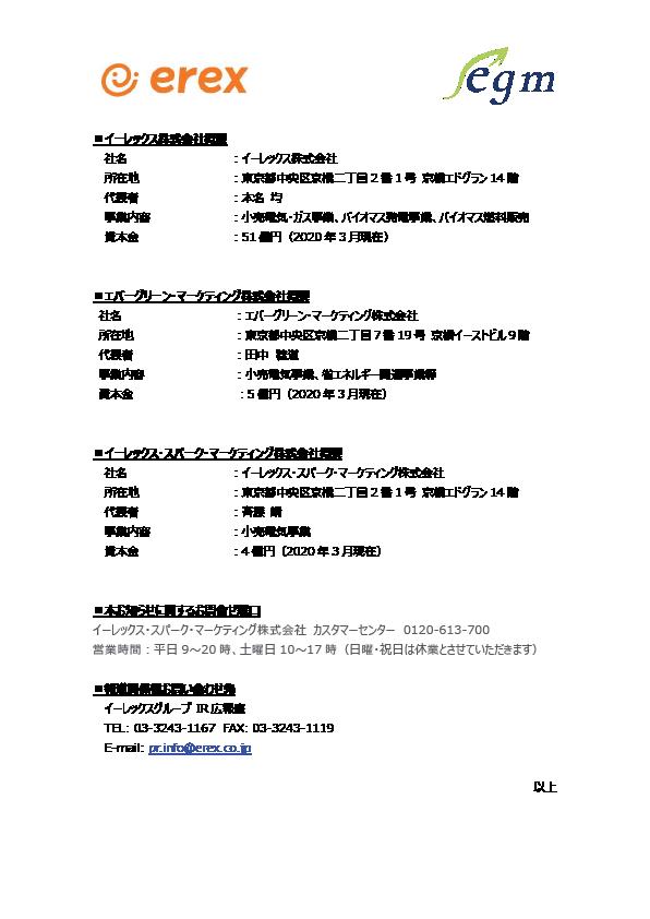イーレックスグループの組 織再編、および「エバーグリーン・リテイリング(株)」発足