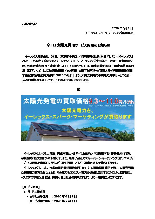 「卒 FIT 太陽光買取サービス」開始