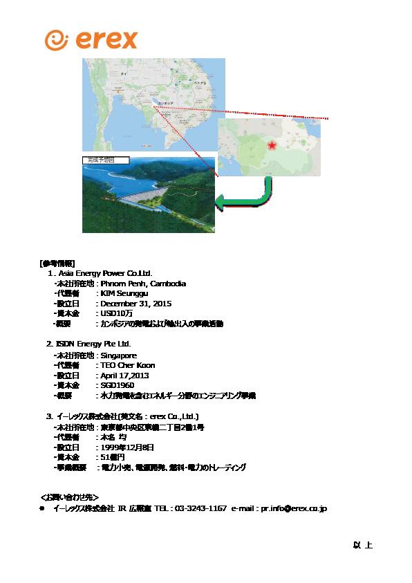 カンボジア王国における水力発電事業への出資参画について