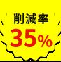 35-percent