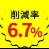 6.7 percent