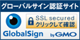 GlobalSign by GMO