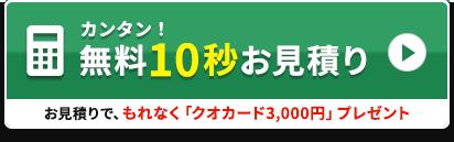 カンタン!無料10秒お見積りお見積りだけで、もれなく「クオカード3,000円」プレゼント