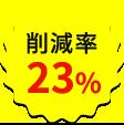 削減率 23%