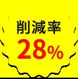 削減率 28%