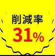 削減率 31%