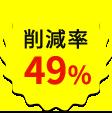 削減率 49%